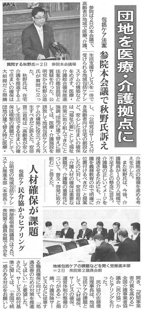 ©公明新聞 2014年6月3日掲載