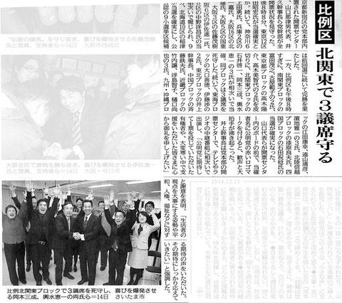 ©公明新聞 2014年12月15日掲載
