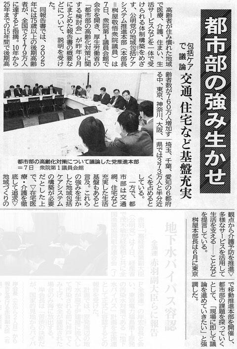 ©公明新聞 2014年4月8日掲載