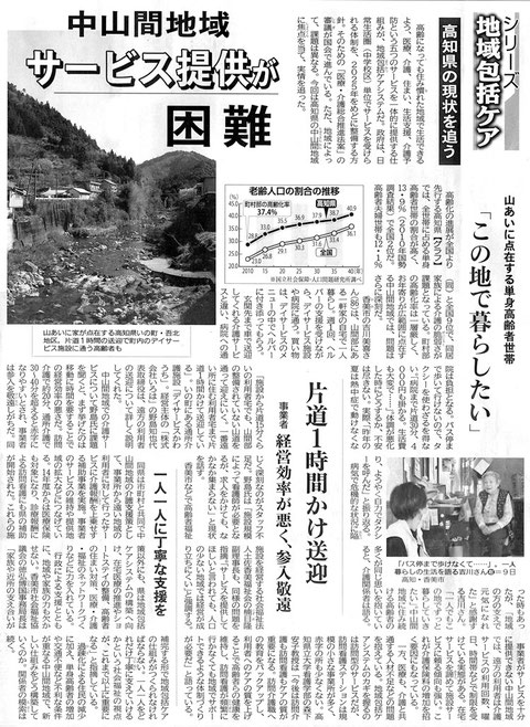 ©公明新聞 2014年4月17日掲載