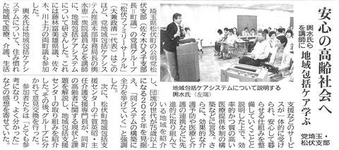 ©公明新聞 2014年7月4日掲載