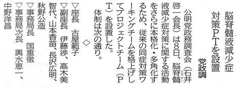 ©公明新聞 2014年4月9日掲載