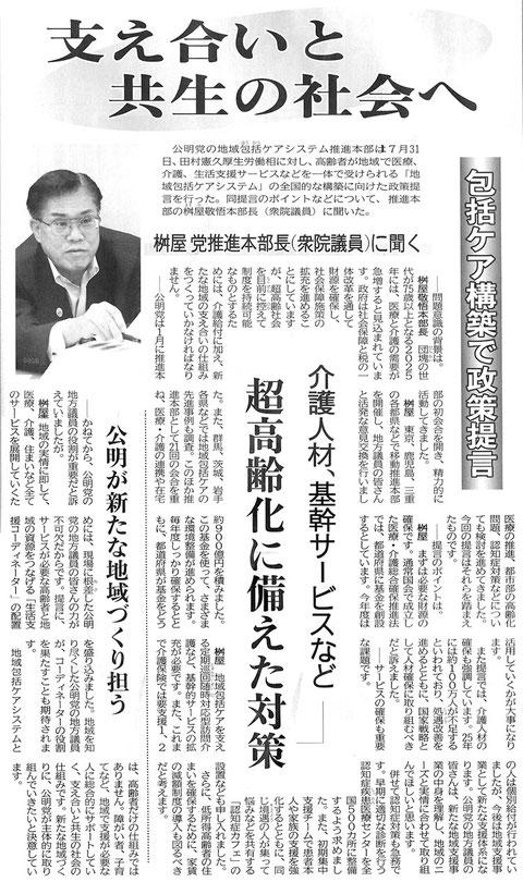 ©公明新聞 2014年8月4日掲載