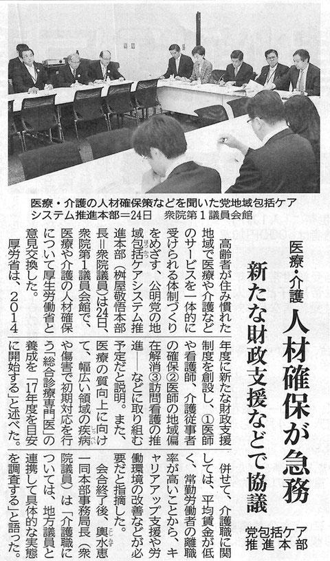 ©公明新聞 2014年3月25日掲載
