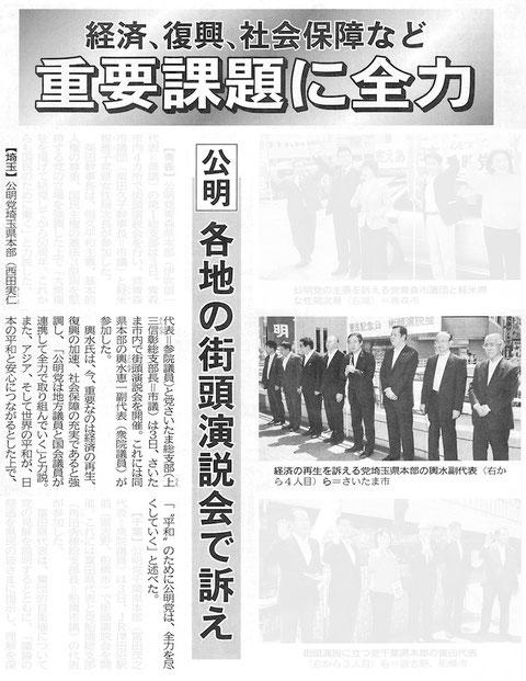 ©公明新聞 2014年5月5日掲載