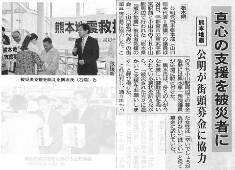 ©公明新聞 2016年4月27日掲載