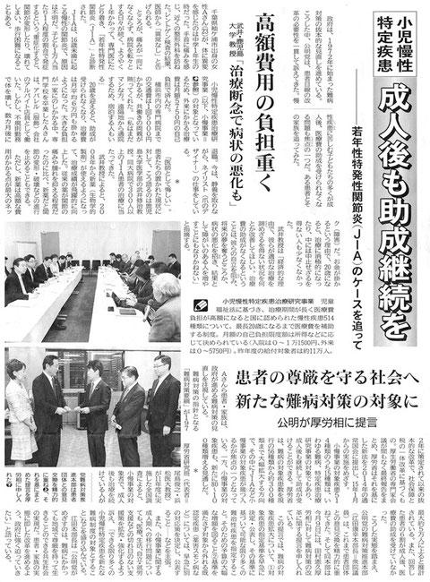 ©公明新聞 2013年12月13日掲載