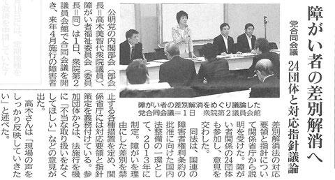 ©公明新聞 2015年10月2日掲載