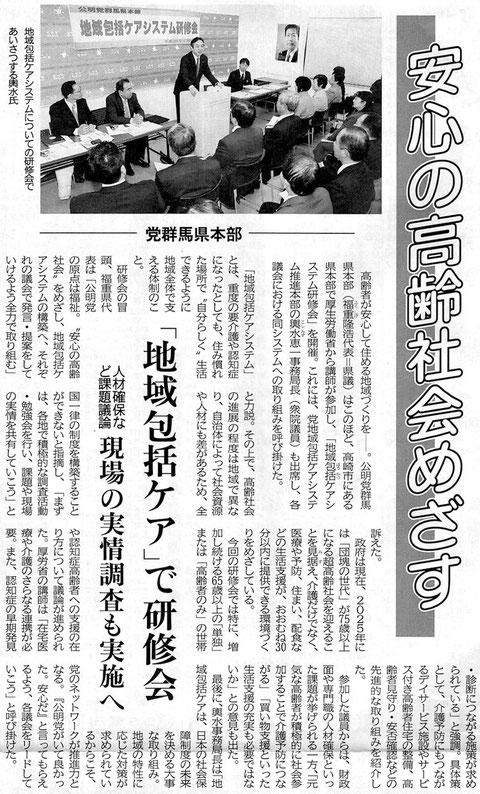 ©公明新聞 2014年1月23日掲載