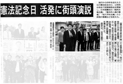 ©公明新聞 2016年5月4日掲載