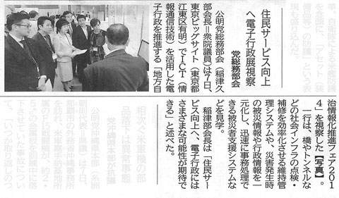 ©公明新聞 2014年10月9日掲載
