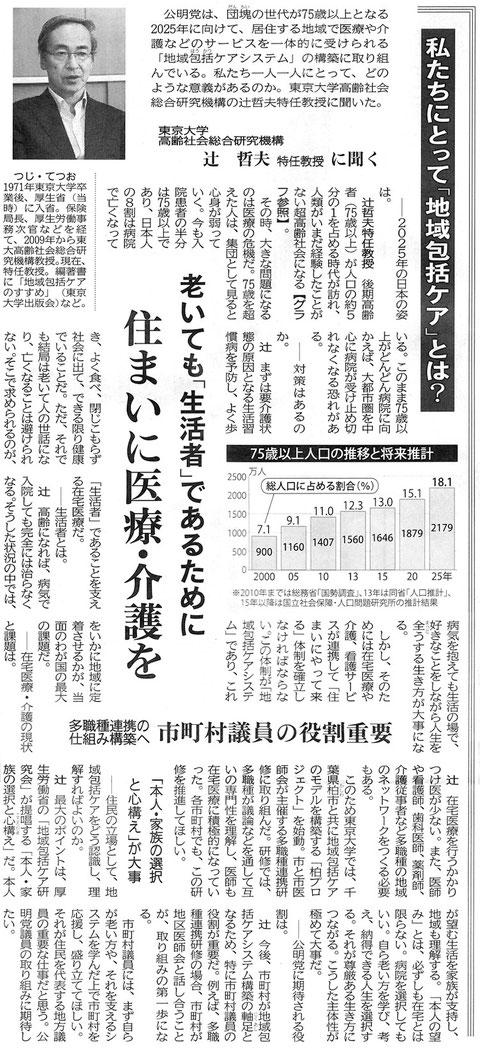 ©公明新聞 2014年8月18日掲載