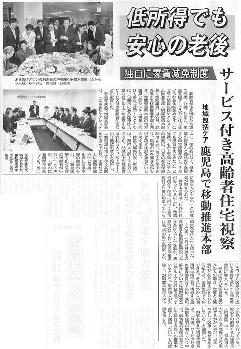 ©公明新聞 2014年4月30日掲載