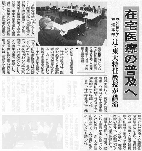 ©公明新聞 2014年7月3日掲載