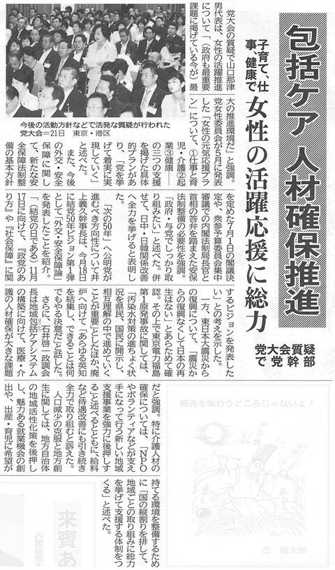 ©公明新聞 2014年9月22日掲載