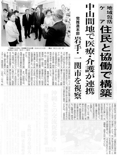 ©公明新聞 2014年1月21日掲載