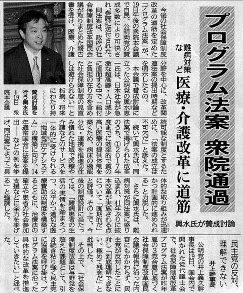 ©公明新聞 2013年11月20日掲載