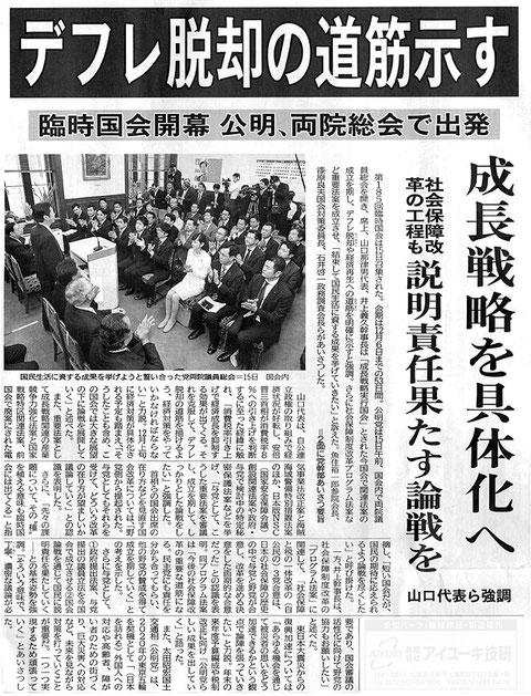 ©公明新聞 2013年10月16日掲載
