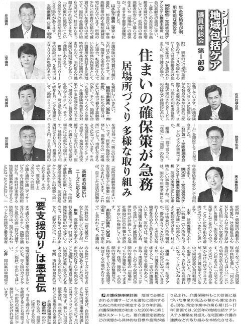 ©公明新聞 2014年5月31日掲載