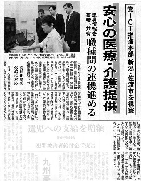 ©公明新聞 2017年7月15日掲載