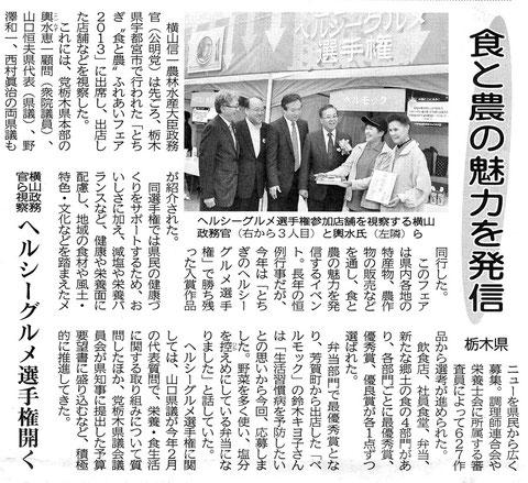 ©公明新聞 2013年12月6日掲載