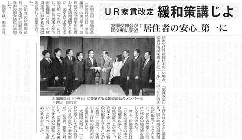 ©公明新聞 2013年12月11日掲載