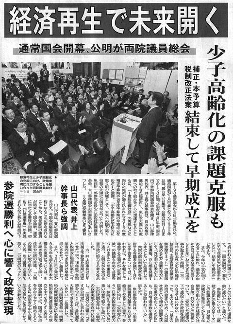 ©公明新聞 2016年1月5日掲載
