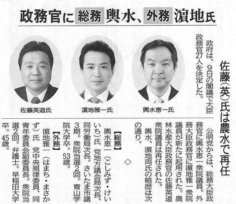 ©公明新聞 2015年10月10日掲載