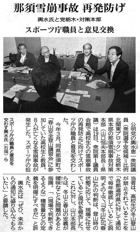 ©公明新聞 2017年9月28日掲載