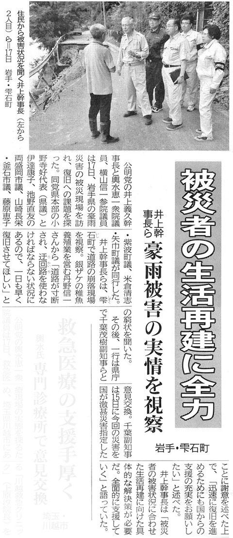 ©公明新聞 2014年1月6日掲載