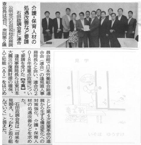 ©公明新聞 2017年6月28日掲載