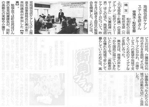 ©公明新聞 2015年2月14日掲載