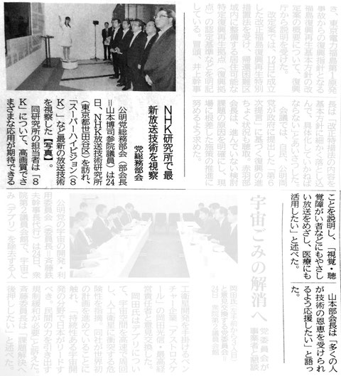©公明新聞 2017年5月25日掲載