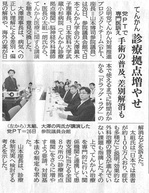 ©公明新聞 2016年9月27日掲載