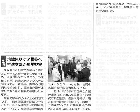 ©公明新聞 2014年1月26日掲載