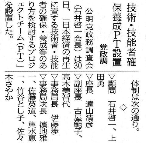 ©公明新聞 2014年1月31日掲載