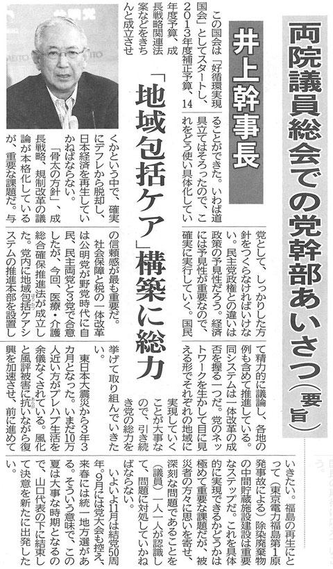 ©公明新聞 2014年6月21日掲載