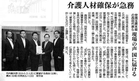©公明新聞 2016年5月14日掲載