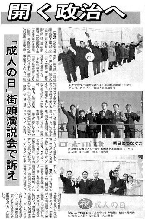 ©公明新聞 2014年1月15日掲載