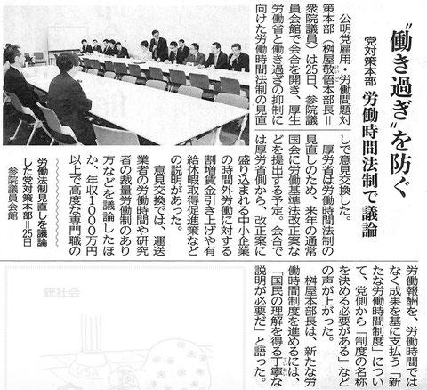 ©公明新聞 2014年12月26日掲載