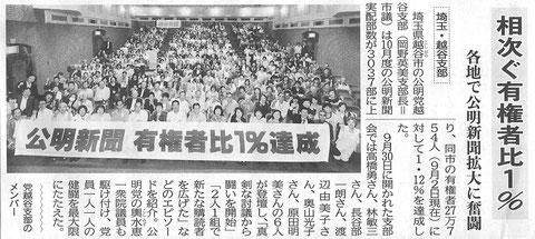 ©公明新聞 2015年10月21日掲載