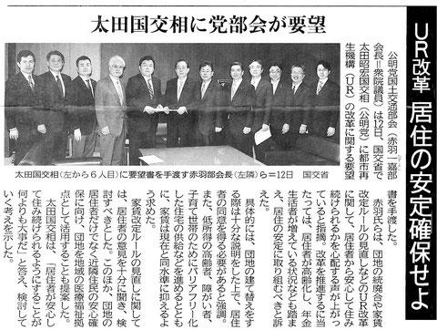 ©公明新聞 2015年3月13日掲載