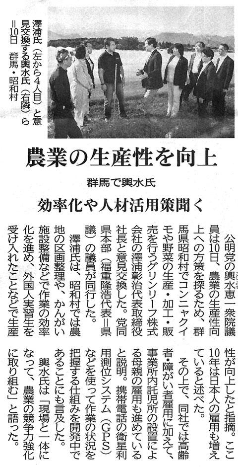 ©公明新聞 2017年9月12日掲載