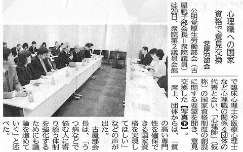 ©公明新聞 2014年5月21日掲載