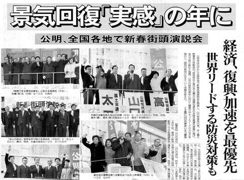 ©公明新聞 2014年1月4日掲載