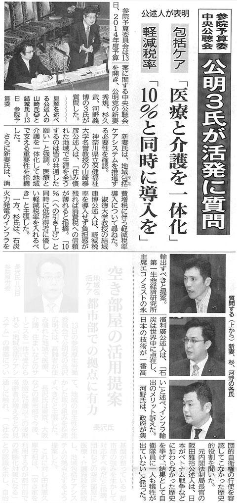 ©公明新聞 2014年3月14日掲載