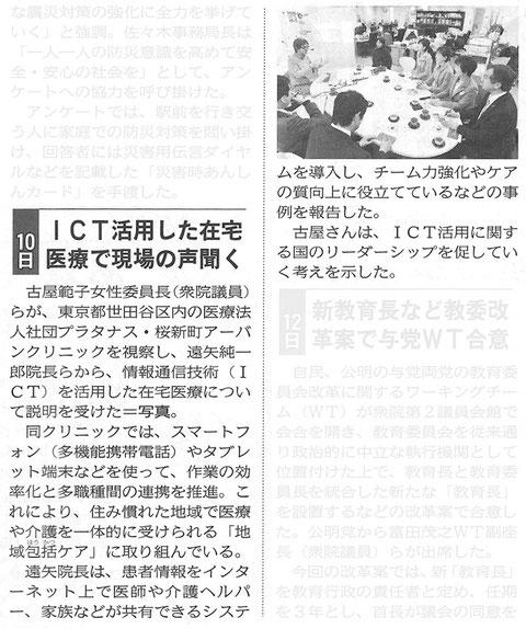 ©公明新聞 2014年3月16日掲載