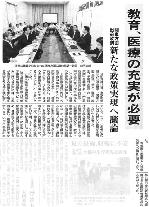 ©公明新聞 2017年9月16日掲載