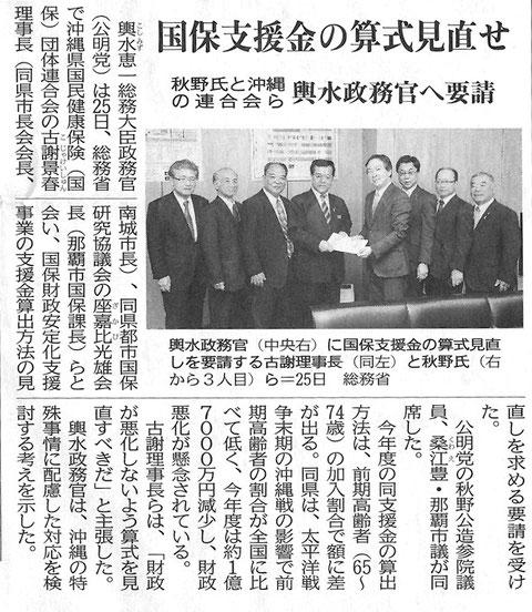 ©公明新聞 2015年12月26日掲載