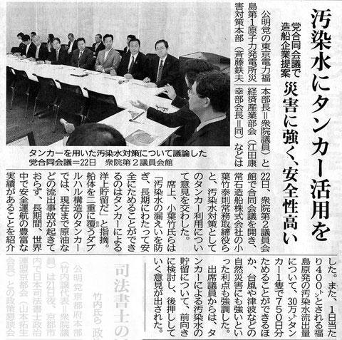 ©公明新聞 2013年10月23日掲載